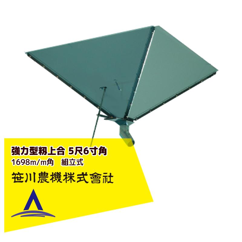 笹川農機|強力型籾上合 5尺6寸角 1698m/m角 組立式 03112