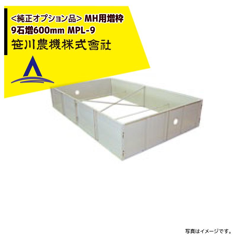 笹川農機|<純正オプション品>MH用増枠 9石増600mm MPL-9