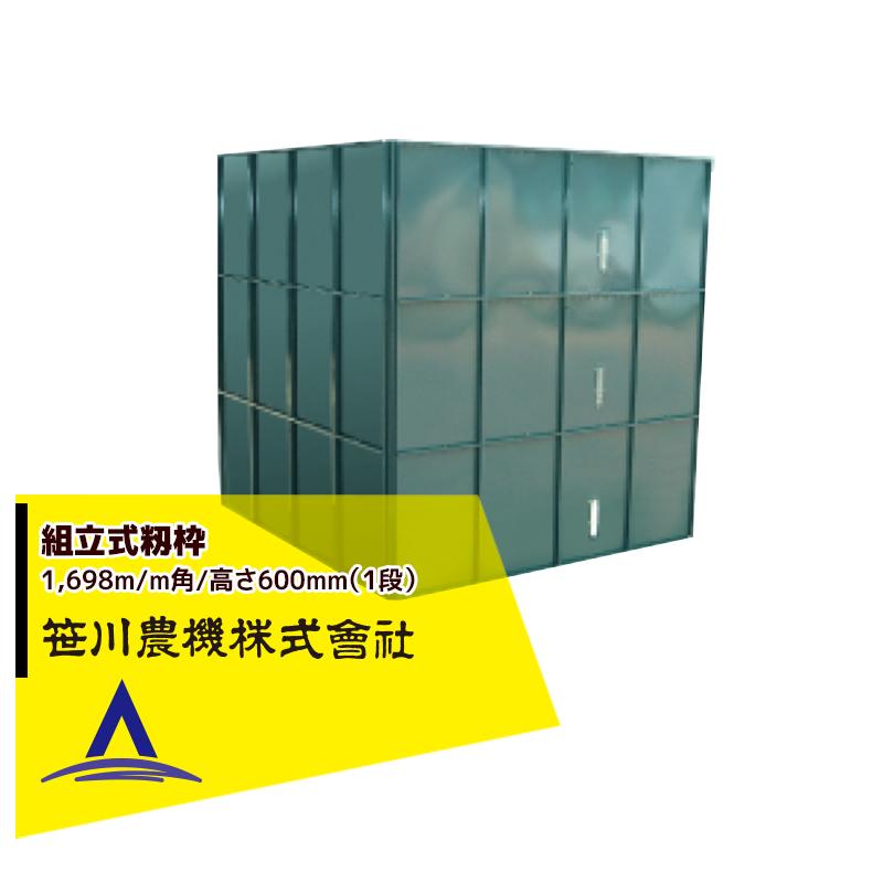 笹川農機|組み立て式 籾枠 3段30石 高さ600mm(1段) 1698m/m角 組立式