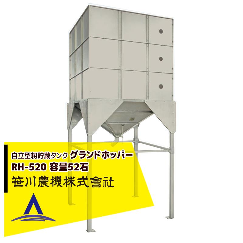 笹川農機|自立型籾貯蔵タンク グランドホッパー RH-520 容量52石<法人宛限定商品>