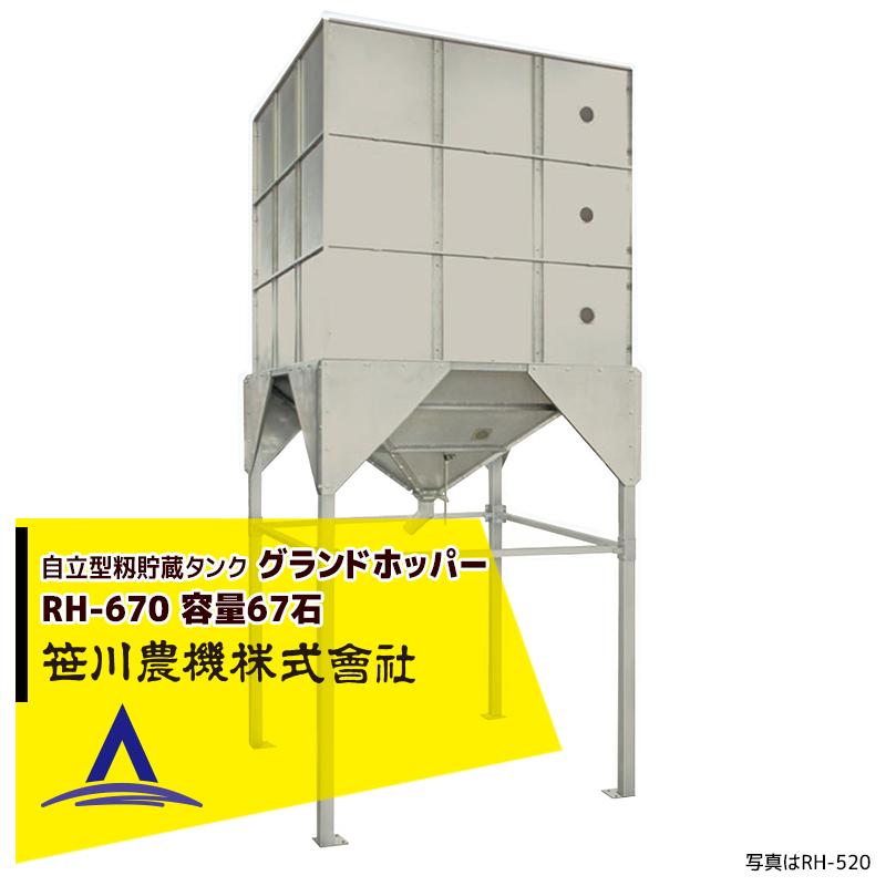 笹川農機|自立型籾貯蔵タンク グランドホッパー RH-670 容量67石<法人宛限定商品>