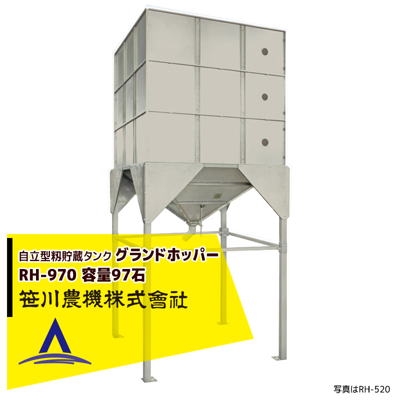 笹川農機|自立型籾貯蔵タンク グランドホッパー RH-970 容量97石<法人宛限定商品>