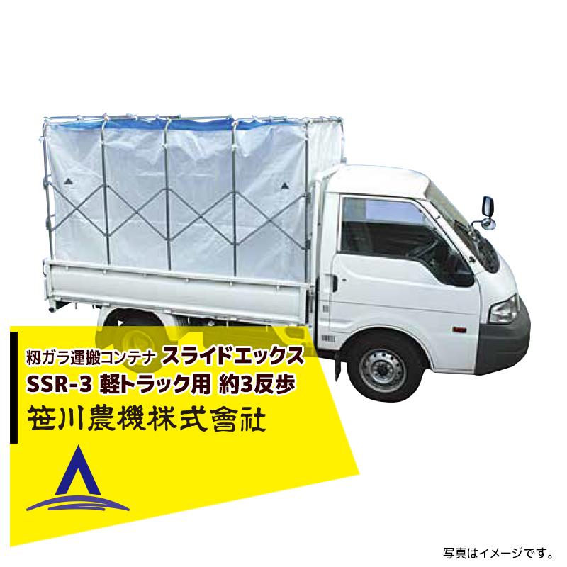 笹川農機|籾ガラ運搬コンテナ スライドエックス SSR-3 軽トラック用 約3反歩