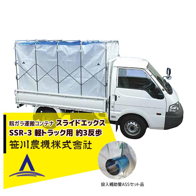 笹川農機|<投入補助菅ASSセット品>籾ガラ運搬コンテナ スライドエックス SSR-3 軽トラック用 約3反歩