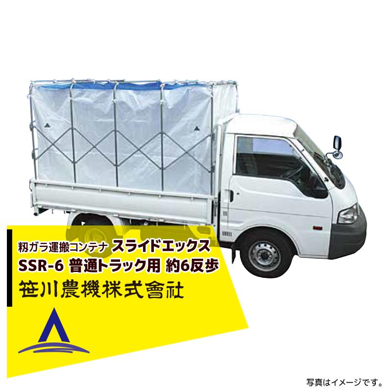 笹川農機|籾ガラ運搬コンテナ スライドエックス SSR-6 普通トラック用 約6反歩