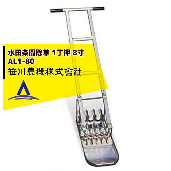 【笹川農機】アルミ製手押し除草機 AL1-80 1丁押 8寸(除草幅24cm)