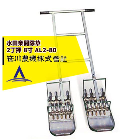 【笹川農機】アルミ製手押し除草機 AL2-80 2丁押 8寸(除草幅24.2cm)