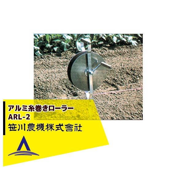 【笹川農機】 アルミ糸巻きローラー ARL-2