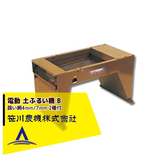 【キャッシュレス5%還元対象品!】【笹川農機】電動 土ふるい機 B (篩い網4mm/7mm 2種付)