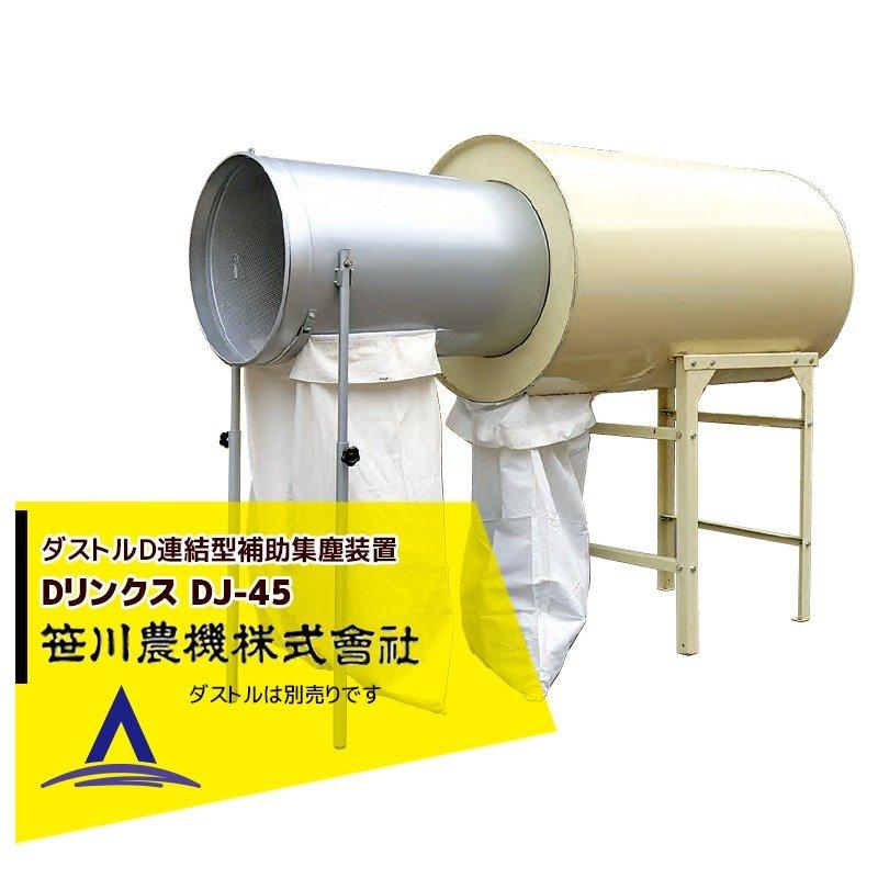 【笹川農機】ダストルD連結型補助集塵装置 Dリンクス 適合ダストルDJ-45/7050/7050N/7050N1/7050N2