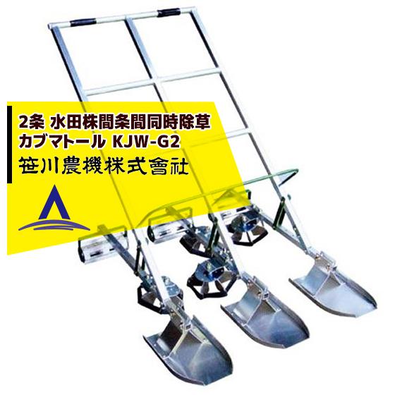 【キャッシュレス5%還元対象品!】【笹川農機】 カブマトール KJW-G2 2条用 ゴムロータ+カゴロータ