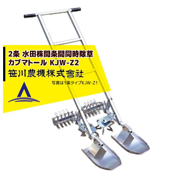 【笹川農機】 カブマトール KJW-Z2 2条用 カラメール+ツメロータ