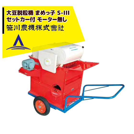 【笹川農機】大豆脱粒機 まめっ子 S-III セットカー付 モーター無し