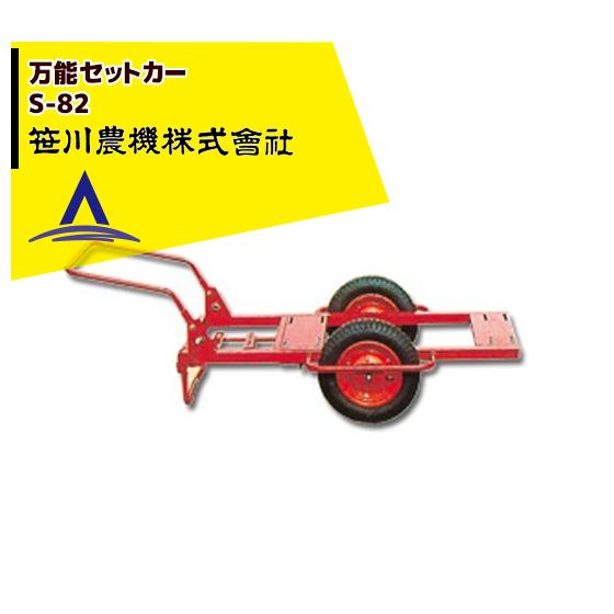 【笹川農機】万能セットカー S-82