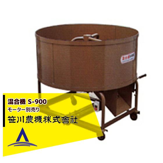 【笹川農機】混合器 S-900 モーター用 苗箱55箱分