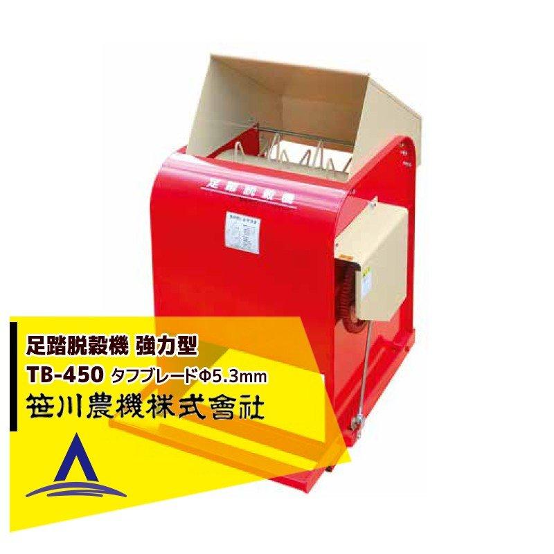 【キャッシュレス5%還元対象品!】【笹川農機】足踏脱穀機 TB-450 強力型(風力選別無し)φ5.3mm タフブレード