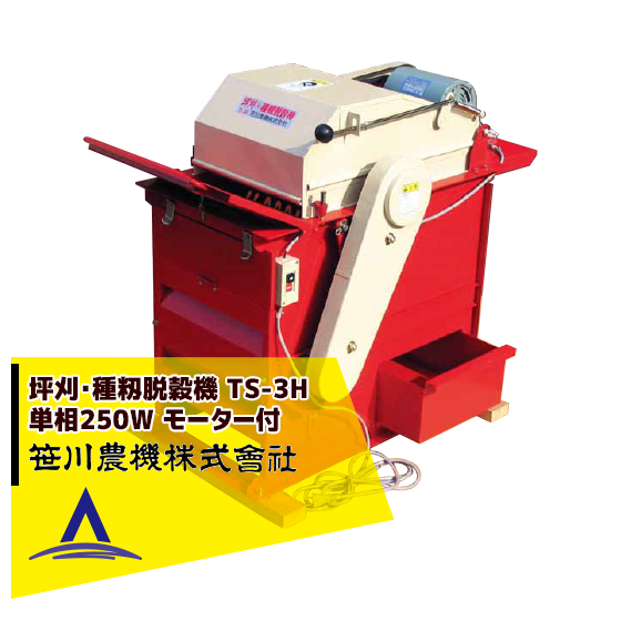 【笹川農機】坪刈・種籾脱穀機 TS-3H 単相250W モーター付