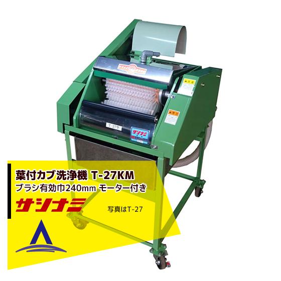 【サシナミ】葉付カブ洗浄機 T-27KM モーター付 指浪製作所 野菜洗い