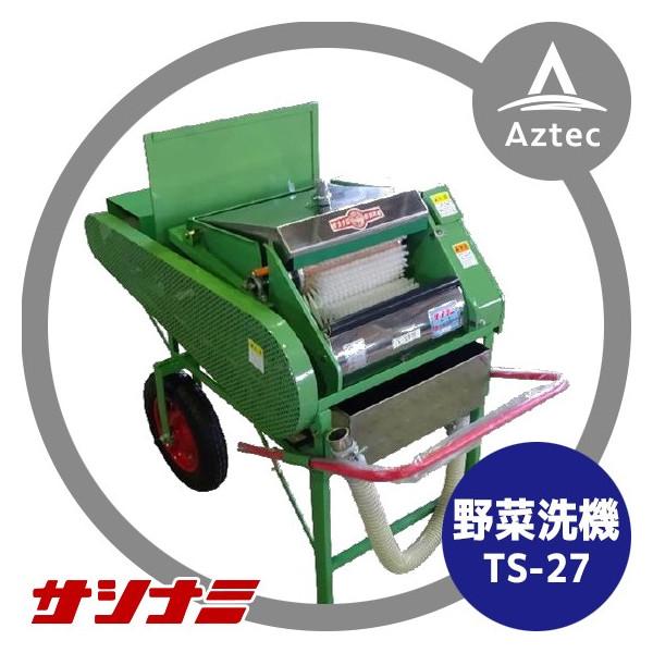 【サシナミ】葉付根菜洗浄機 TS-27 指浪製作所