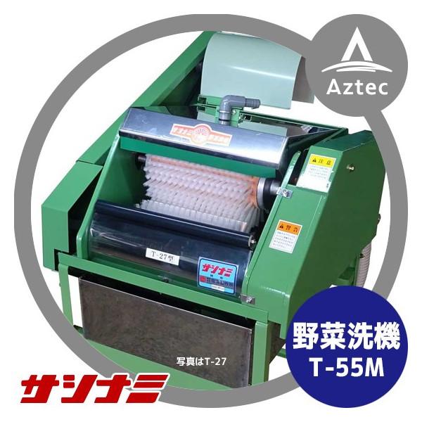 【サシナミ】葉付根菜洗浄機 T-55M モータ付 指浪製作所