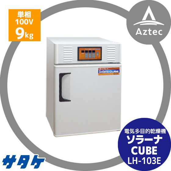 【サタケ】電気多目的乾燥機 ソラーナCUBE(キューブ) LH-103E