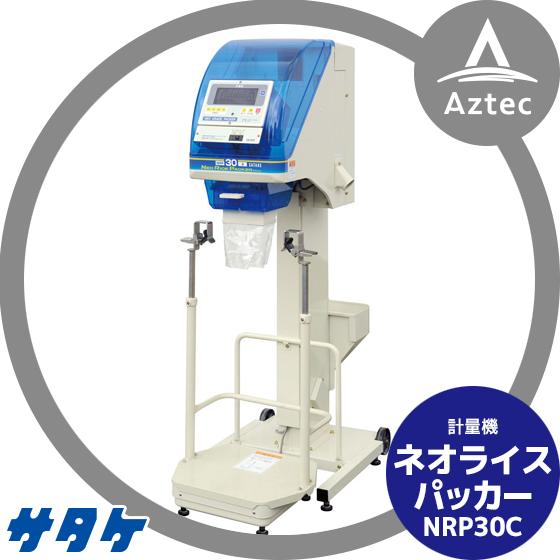 【サタケ】計量機 ネオライスパッカー NRP30C