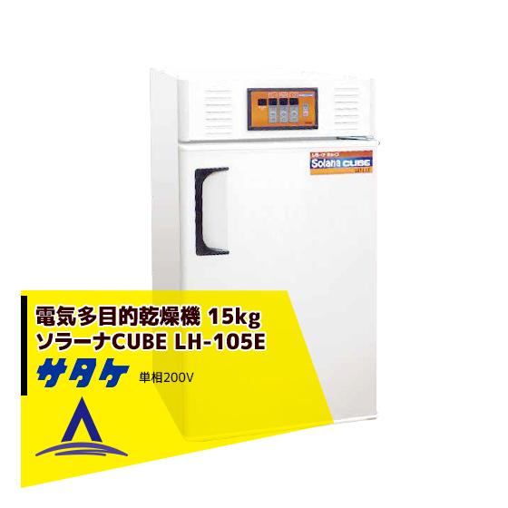 【サタケ】電気多目的乾燥機 ソラーナCUBE(キューブ) LH-105E