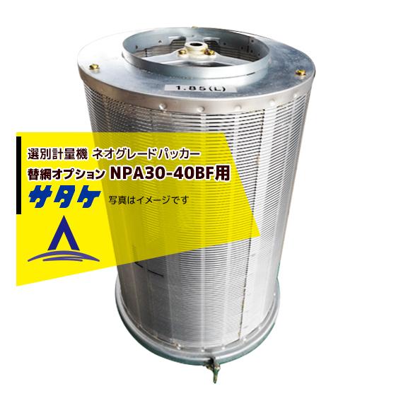 【サタケ】<替網:オプション品>選別計量機 ネオグレードパッカー NPA30-40BF用