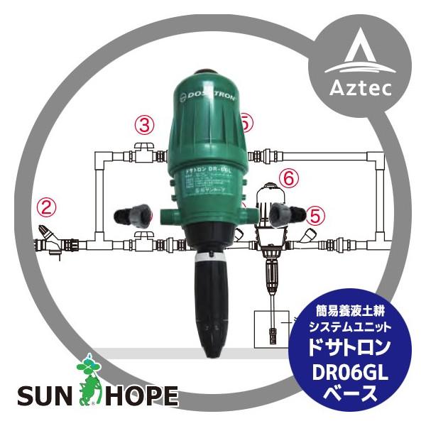 【サンホープ】簡易養液土耕システムユニット ドサトロン DR06GLベース