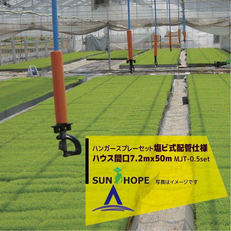 【サンホープ】ハンガースプレーセット ハウス間口7.2mx50m・塩ビ式配管MJT-0.5仕様 No.6778