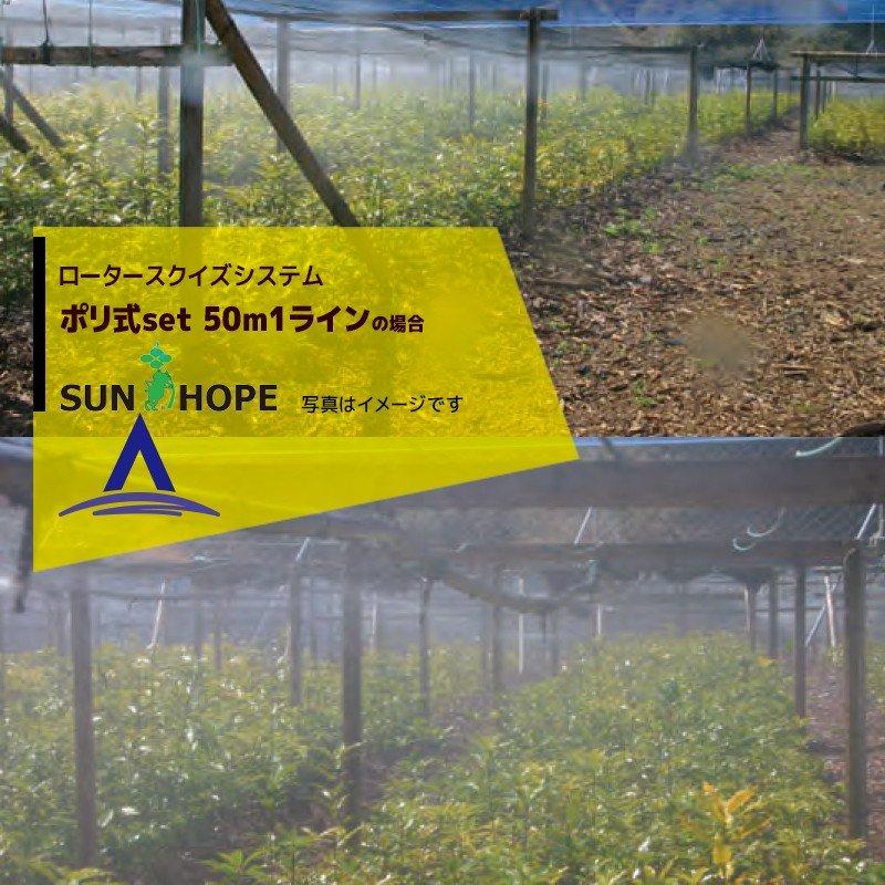 【サンホープ】ロータースクイズシステムポリ式セット 50m1ライン仕様 No.6785