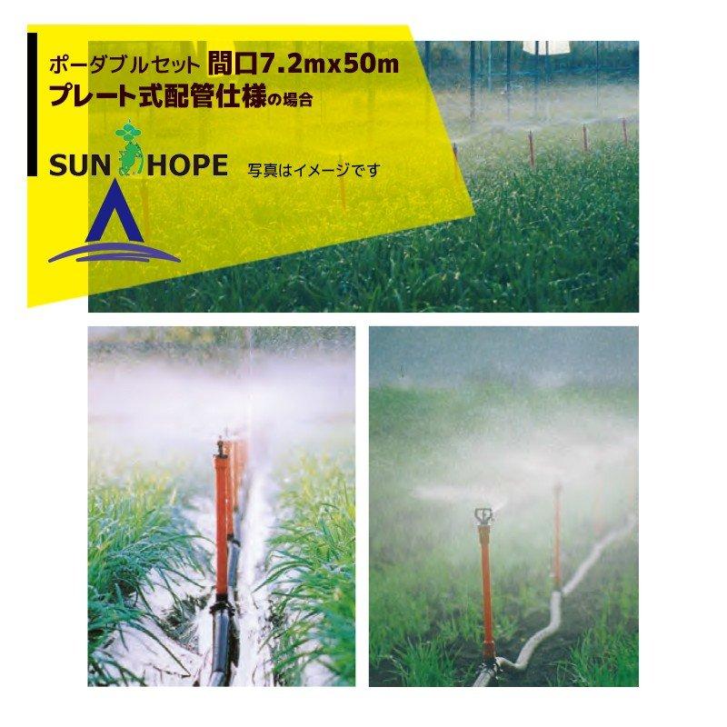 【サンホープ】ポータブルセット 間口7.2mx50m・プレート式配管仕様 No.6788