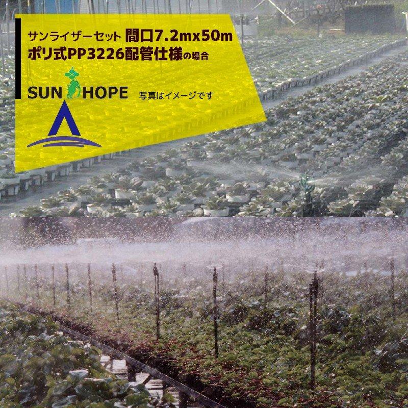 【サンホープ】サンライザーセット 間口7.2mx50m・ポリ式PP3226配管仕様 No.6790