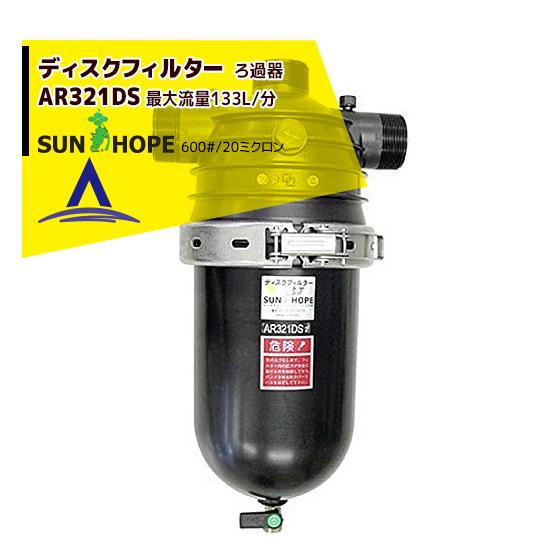 【サンホープ】ディスクフィルター ろ過器 AR321DS 取付口径50mm 600#