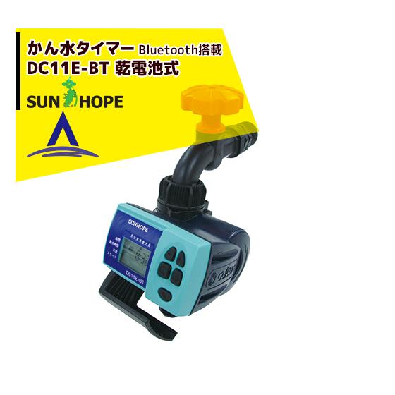 【サンホープ】電池式かん水タイマー DC11E-BT Bluetooth対応 接続口径20mm/蛇口取付タイプ