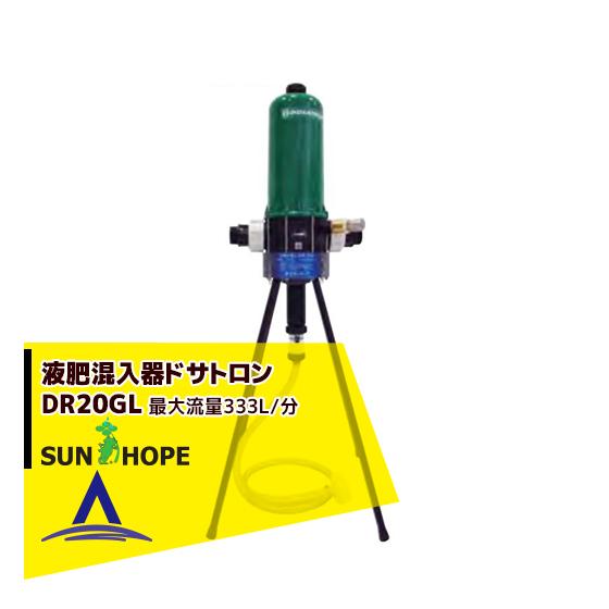 【キャッシュレス5%還元対象品!】【サンホープ】液肥混入器 ドサトロン DR20GL