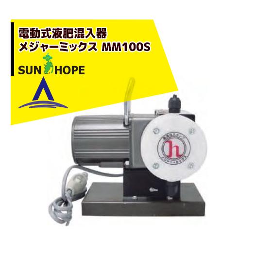 【サンホープ】電動式液肥混入器 メジャーミックス MM100S