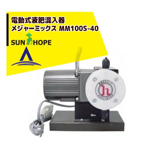 【サンホープ】電動式液肥混入器 メジャーミックス MM100S-40