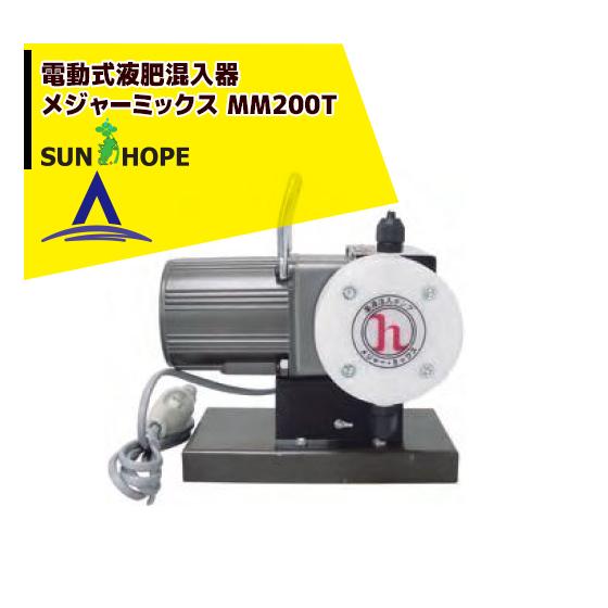 【サンホープ】電動式液肥混入器 メジャーミックス MM200T
