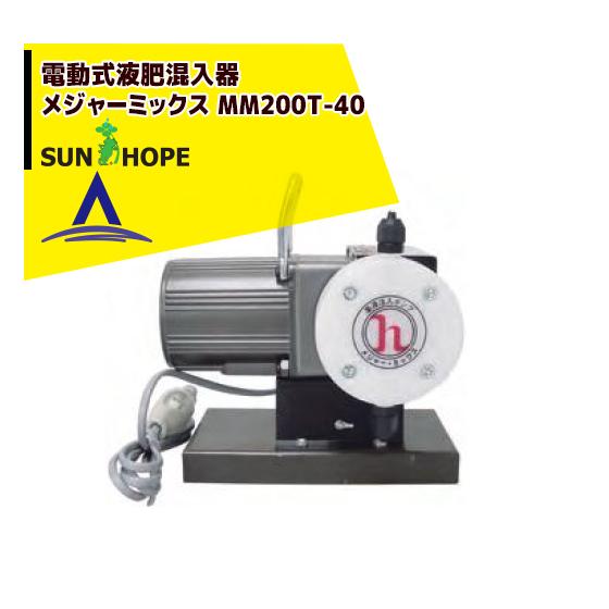 【★エントリーでP10倍★】 【サンホープ】電動式液肥混入器 メジャーミックス MM200T-40