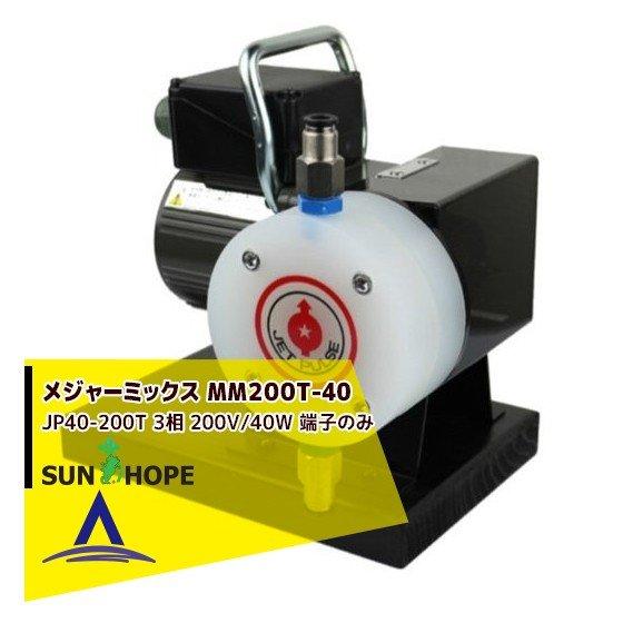 最大450円OFFクーポン 7月1日(水)00:00~【サンホープ】電動式液肥混入器 メジャーミックス MM200T-40