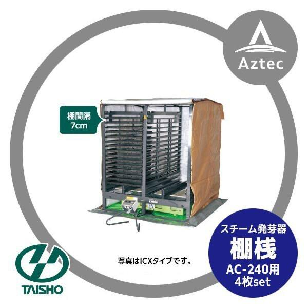 最安値 60503<4枚セット>:AZTEC 【キャッシュレス5%還元対象品!】【タイショー】<オプション部品>スチーム発芽器AC-240用棚桟 店-ガーデニング・農業