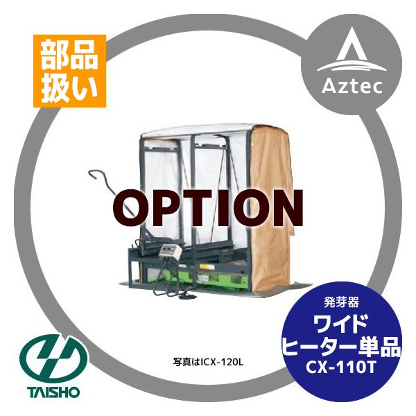 【タイショー】スチーム発芽器 ワイドヒーター単品 CX-110T