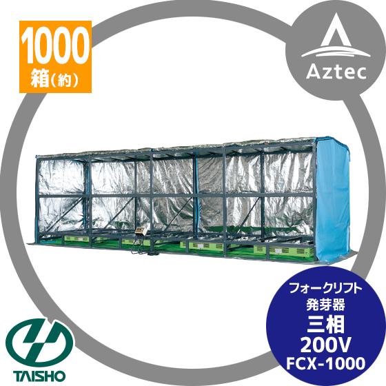 【タイショー】フォークリフト発芽器 FCX-1000