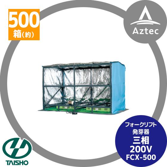 【タイショー】フォークリフト発芽器 FCX-500