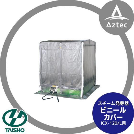【タイショー】スチーム発芽器 ビニールカバー 120