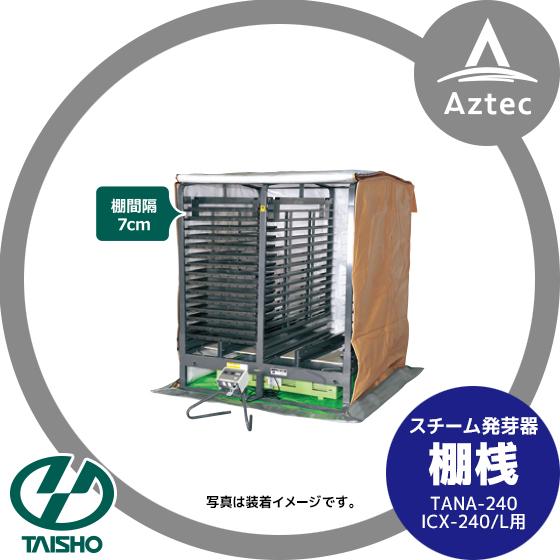 【タイショー】<オプション>スチーム発芽器 ICX-240用棚桟 TANA-240