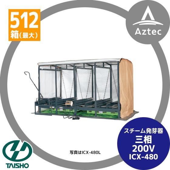 【タイショー】スチーム発芽器 ICX-480