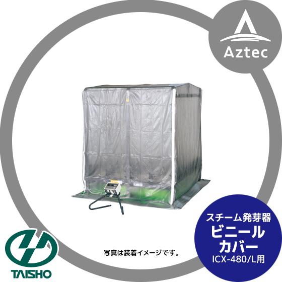 【タイショー】スチーム発芽器 ビニールカバー 480