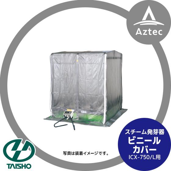 【タイショー】スチーム発芽器 ビニールカバー 720